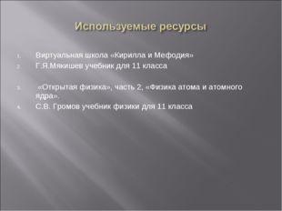 Виртуальная школа «Кирилла и Мефодия» Г.Я.Мякишев учебник для 11 класса «Откр