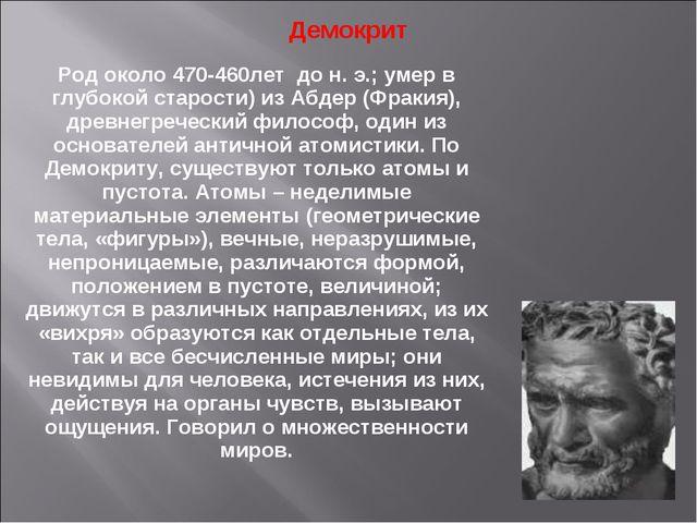 Род около 470-460лет дон.э.; умер в глубокой старости) из Абдер (Фракия),...