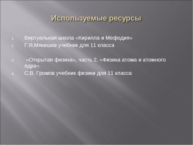 Виртуальная школа «Кирилла и Мефодия» Г.Я.Мякишев учебник для 11 класса «Откр...