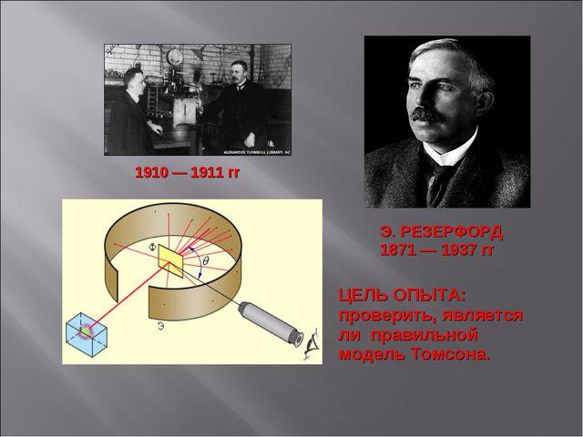 ЦЕЛЬ ОПЫТА: проверить, является ли правильной модель Томсона. Э. РЕЗЕРФОРД 18...