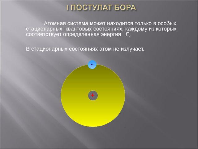 Атомная система может находится только в особых стационарных квантовых состо...