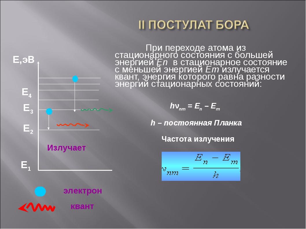 При переходе атома из стационарного состояния с большей энергией En в стацио...