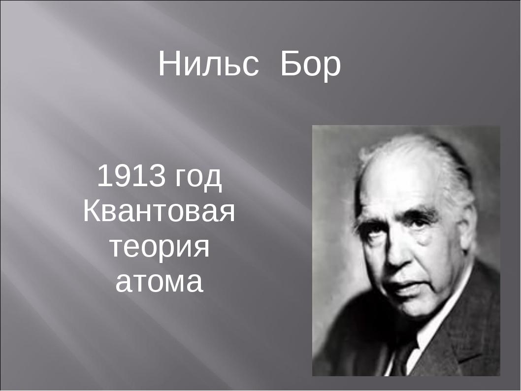 Нильс Бор 1913 год Квантовая теория атома