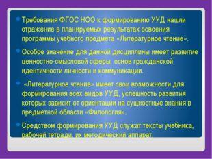 Требования ФГОС НОО к формированию УУД нашли отражение в планируемых результ