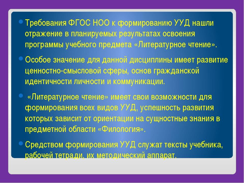 Требования ФГОС НОО к формированию УУД нашли отражение в планируемых результ...