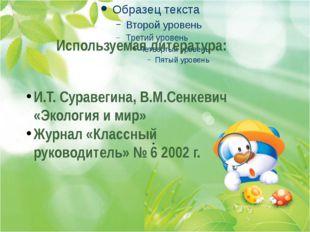 . . . Используемая литература: И.Т. Суравегина, В.М.Сенкевич «Экология и мир