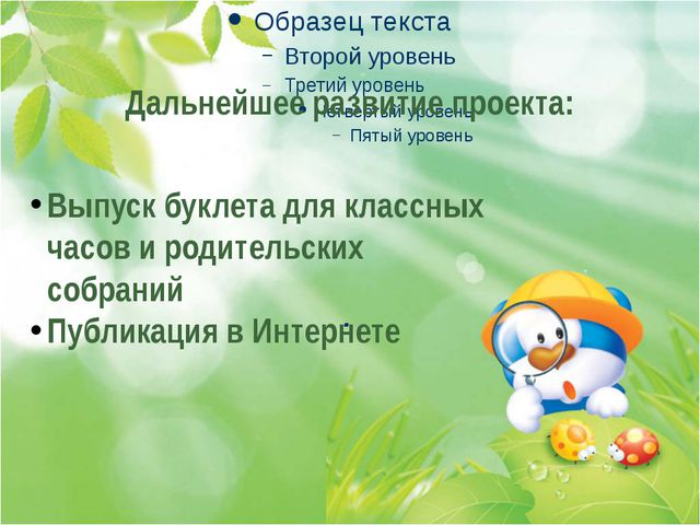 . . . Выпуск буклета для классных часов и родительских собраний Публикация в...