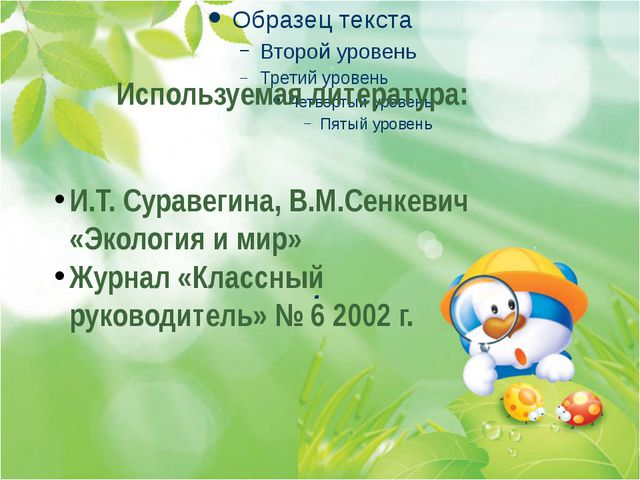. . . Используемая литература: И.Т. Суравегина, В.М.Сенкевич «Экология и мир...