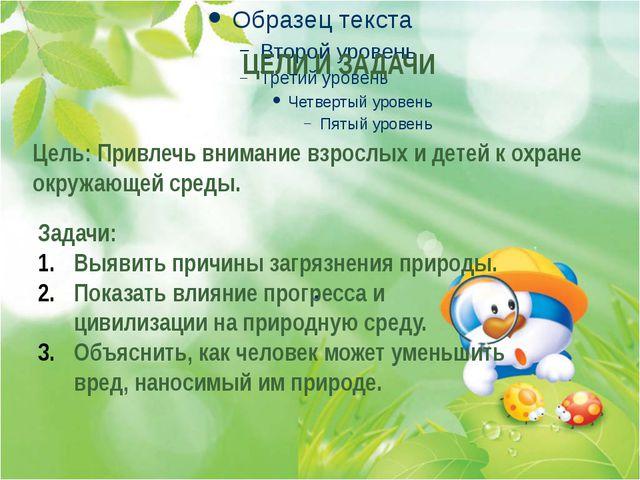 . . . Цель: Привлечь внимание взрослых и детей к охране окружающей среды. ЦЕ...