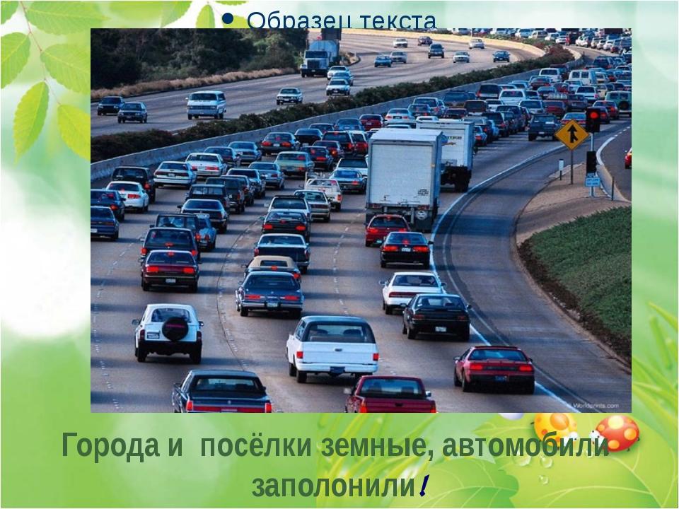 . . . Города и посёлки земные, автомобили заполонили!