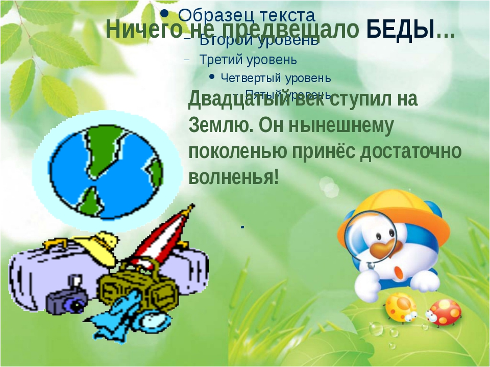 . . . Ничего не предвещало БЕДЫ… Двадцатый век ступил на Землю. Он нынешнему...