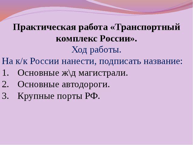 Практическая работа «Транспортный комплекс России». Ход работы. На к/к России...