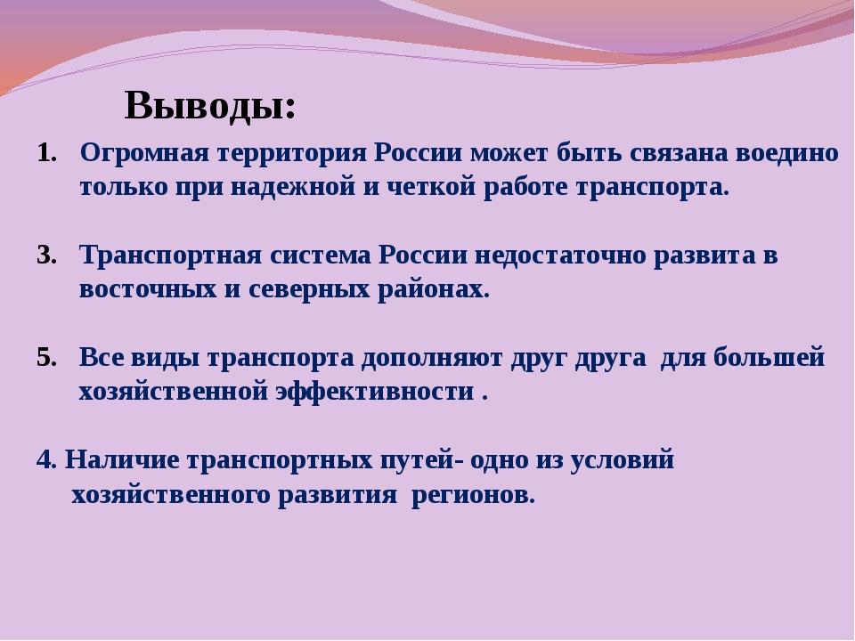 Выводы: Огромная территория России может быть связана воедино только при наде...