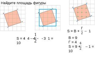 S = 4 4 – 4 3 1 = 10 S = В + – 1 B = 9 Г = 4 S = 9 + – 1 = 10 Найдите площад