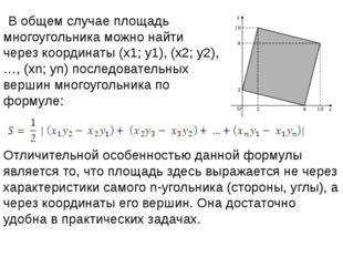 В общем случае площадь многоугольника можно найти через координаты (х1; у1),