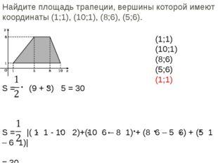 Найдите площадь трапеции, вершины которой имеют координаты (1;1), (10;1), (8;