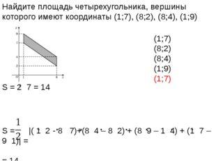 Найдите площадь четырехугольника, вершины которого имеют координаты (1;7), (8