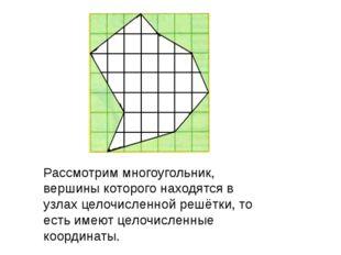 Рассмотрим многоугольник, вершины которого находятся в узлах целочисленной ре