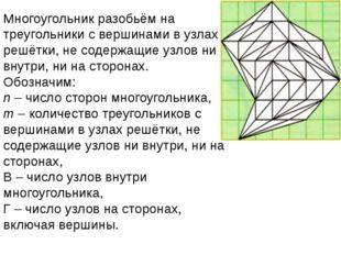 Многоугольник разобьём на треугольники с вершинами в узлах решётки, не содерж