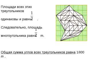 Площади всех этих треугольников одинаковы и равны . Следовательно, площадь мн