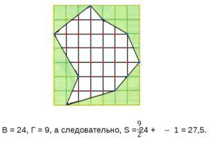 В = 24, Г = 9, а следовательно, S = 24 + – 1 = 27,5.