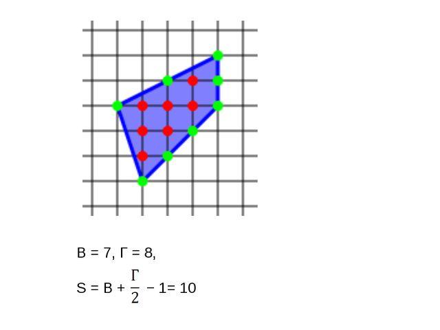 В = 7, Г = 8, S = В + − 1= 10