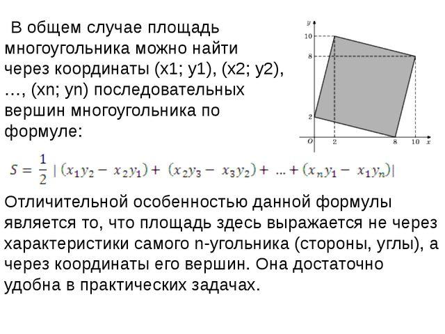 В общем случае площадь многоугольника можно найти через координаты (х1; у1),...