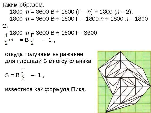Таким образом, 1800 m = 3600 В + 1800 (Г – n) + 1800 (n – 2), 1800 m = 3600 В...