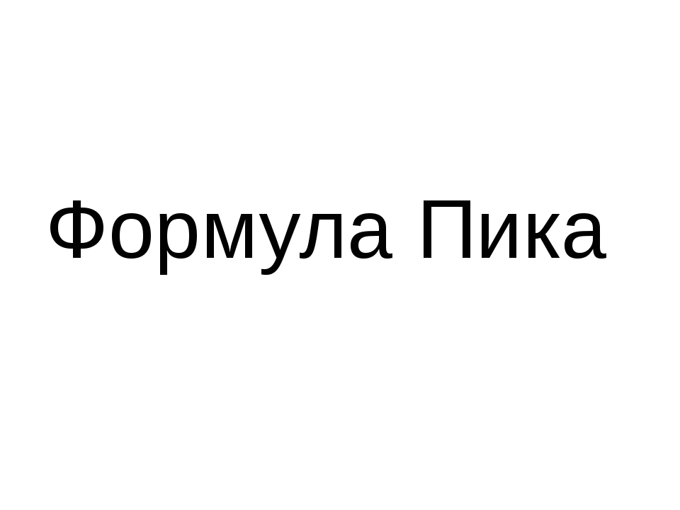 Формула Пика