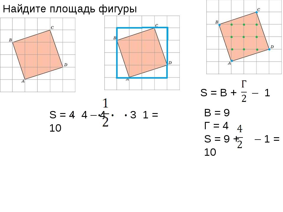 S = 4 4 – 4 3 1 = 10 S = В + – 1 B = 9 Г = 4 S = 9 + – 1 = 10 Найдите площад...
