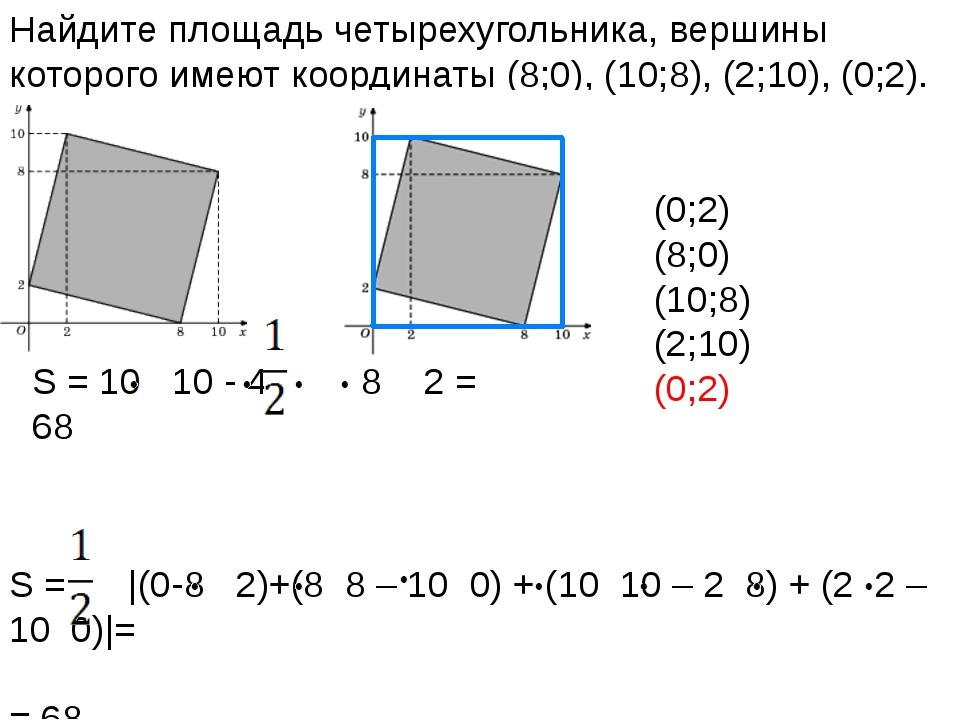 Найдите площадь четырехугольника, вершины которого имеют координаты (8;0), (1...