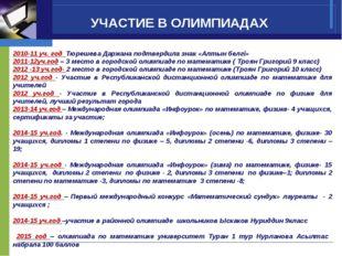 УЧАСТИЕ В ОЛИМПИАДАХ Организационная структура 2010-11 уч. год Тюрешева Даржа