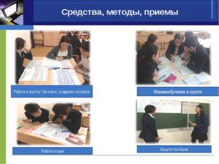 Средства, методы, приемы Работа в группе 10в класс, создание постеров Взаимоо