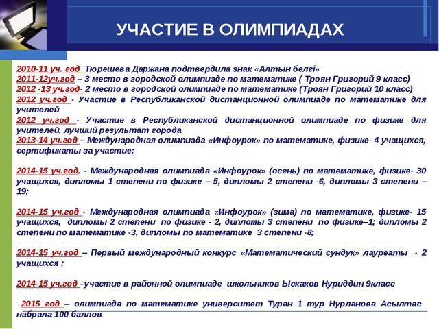 УЧАСТИЕ В ОЛИМПИАДАХ Организационная структура 2010-11 уч. год Тюрешева Даржа...