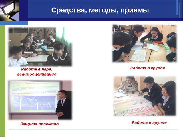 Средства, методы, приемы Работа в группе Работа в группе Защита проектов Рабо...