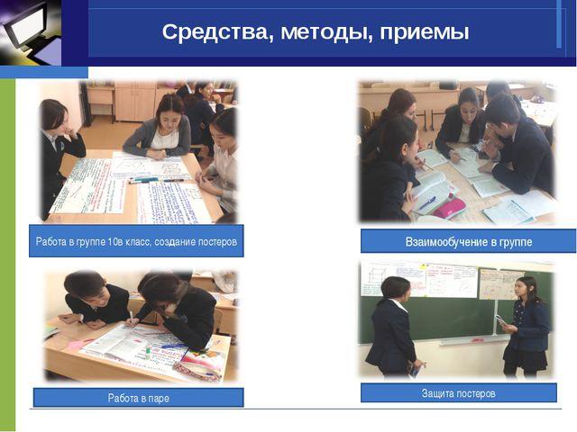 Средства, методы, приемы Работа в группе 10в класс, создание постеров Взаимоо...