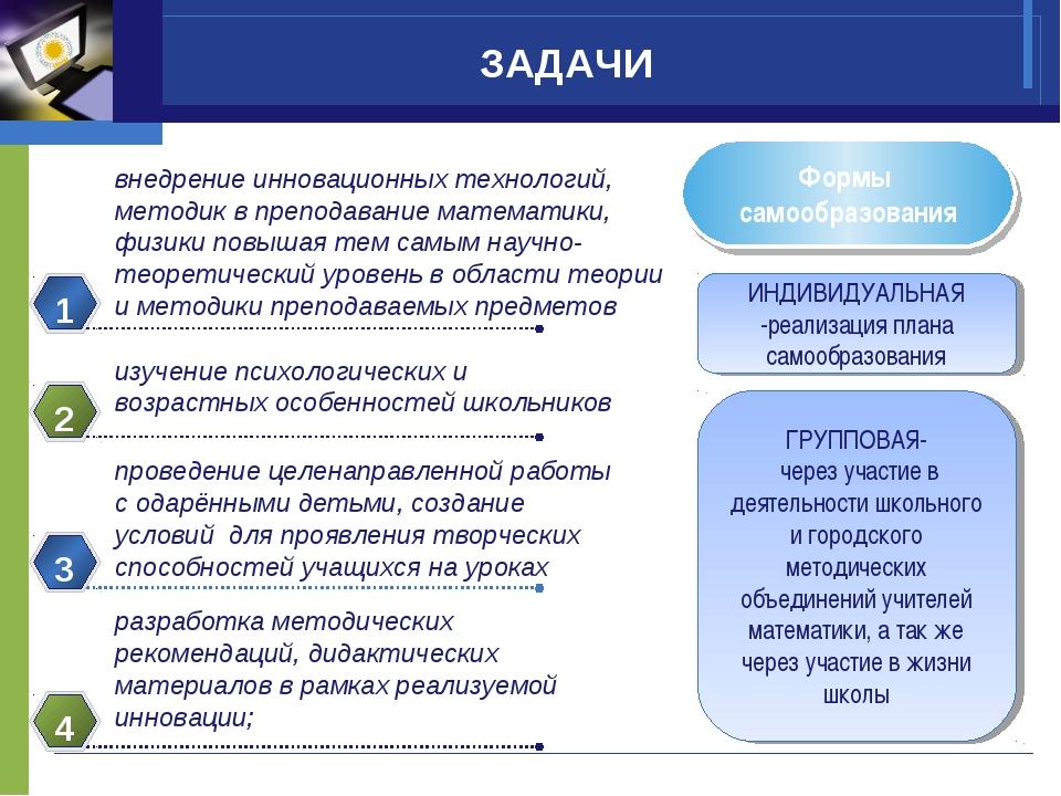 ЗАДАЧИ внедрение инновационных технологий, методик в преподавание математики,...