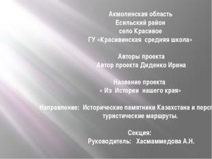 Акмолинская область Есильский район село Красивое ГУ «Красивинская средняя шк