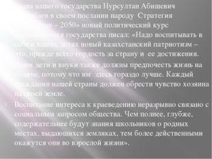 Глава нашего государства Нурсултан Абишевич Назарбаев в своем послании народу