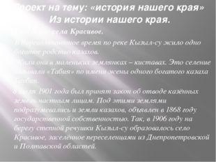 Проект на тему: «история нашего края» Из истории нашего края. А) Рождение се