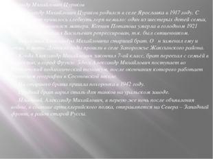 Александр Михайлович Цуриков Александр Михайлович Цуриков родился в селе Яро