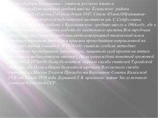 Дернина Тамара Васильевна – учитель русского языка и литературыКрасивинской