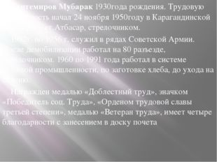 Баитемиров Мубарак 1930года рождения. Трудовую деятельность начал 24 ноября