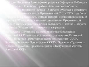 Лютова Людмила Адольфовна родилась 5 февраля 1943года в селе Красивое Есильс