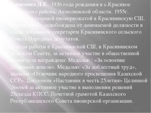 Тарасенко Л.Е. 1936 года рождения в с.Красивое Есильского района, Акмолинско