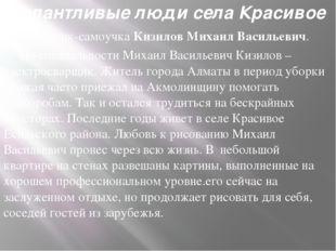 Талантливые люди села Красивое Художник-самоучка Кизилов Михаил Васильевич. П