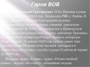 Герои ВОВ Баранец Василий Григорьевич 1926г.Призван в ряды Вооруженных сил в1
