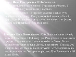 Баранец Иван Григорьевич 1910г.Родился в с.Красивое,Есильского района, Тургай