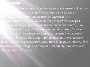 Введение Нурсултан Абишевич Назарбаевв в своей книге «В поток истории» пишет