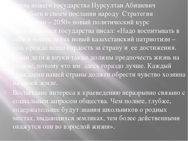 Глава нашего государства Нурсултан Абишевич Назарбаев в своем послании народу...